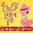 Girls Islamic Name:Urdu Arabic Icône