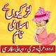 Girls Islamic Name:Urdu Arabic