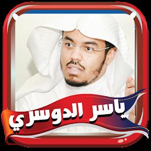 قرآن الدوسري كاملا بدون نت for PC