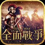 全面戰爭 Icon