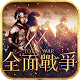 全面戰爭 (game)