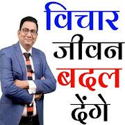 Ujjwal Patni Quotes