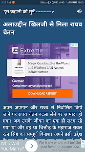Padmavati Story in Hindi - with AUDIO - náhled