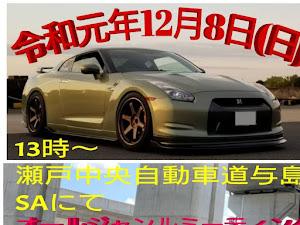NISSAN GT-R  MY08のカスタム事例画像 ひであきさんの2019年11月10日22:01の投稿