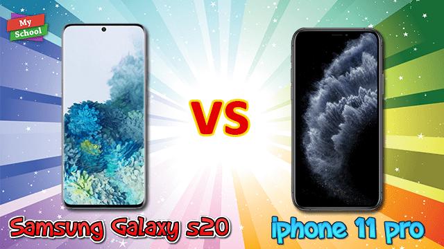Samsung Galaxy s20 vs iPhone 11 Pro কে এগিয়ে
