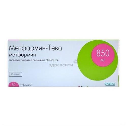 Метформин-Тева таб. п/о плён. 850мг №60