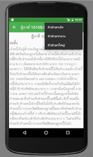 ค้นหาฎีกา (Easy Deka)- screenshot thumbnail