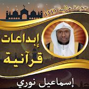 إبداعات الشيخ إسماعيل نوري بدون نت APK
