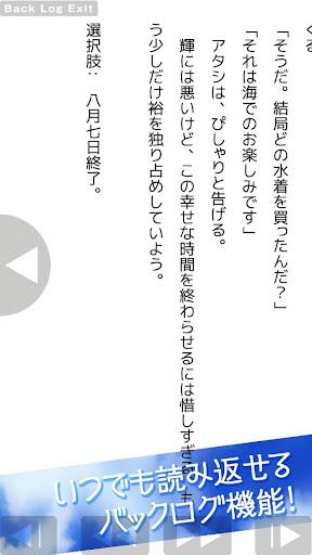 玩冒險App|夏恋 karen 〝好き〟から始まる物語免費|APP試玩