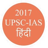 UPSC/IAS/RRB/SSC GK Hindi 2017