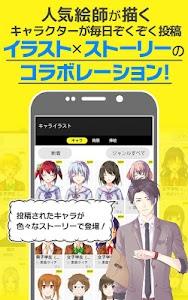 ストリエ-毎日無料で読み放題!人気小説や話題の漫画作品も登場 screenshot 3