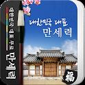 만세력 - 무료 역학 (2020년 최신판) icon