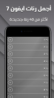 screenshot of نغمات رنين ايفون الاصليه