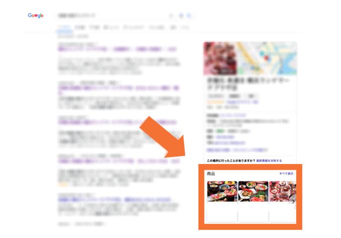 PCのGoogleマイビジネス商品・サービスの表示場所