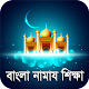 বাংলা নামায শিক্ষা (app)