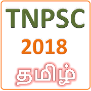 TNPSC 2018 தமிழ்