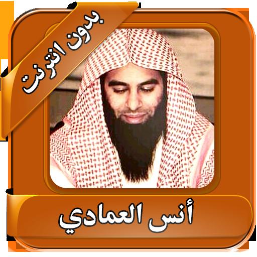 Anas al-Emadi Quran Oflline