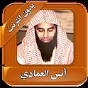 Anas al Emadi Quran gratuit icon