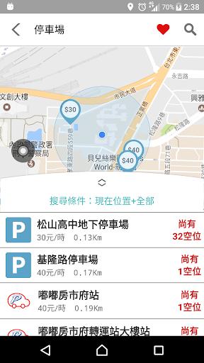 驅動城市 screenshot 3