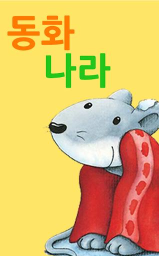 동화 나라 유아 영상 어린이 동요 동영상 교육