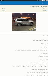 App حراج APK for Windows Phone