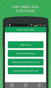 Ayatul Kursi in Urdu - náhled