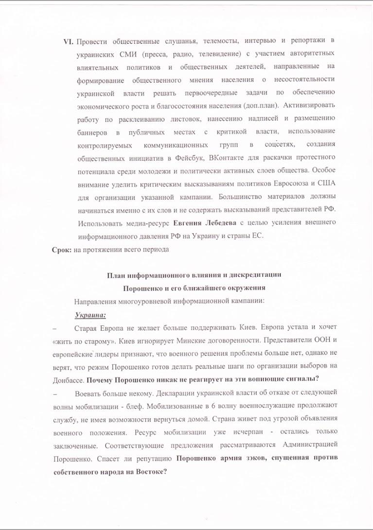 """Українська """"КіберХунта"""" показала злочинне листування помічника Путіна (ДОКУМЕНТИ) - фото 5"""
