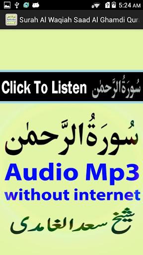 Free Surah Rahman Audio Mp3