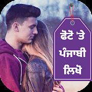 Write Punjabi Text on photo