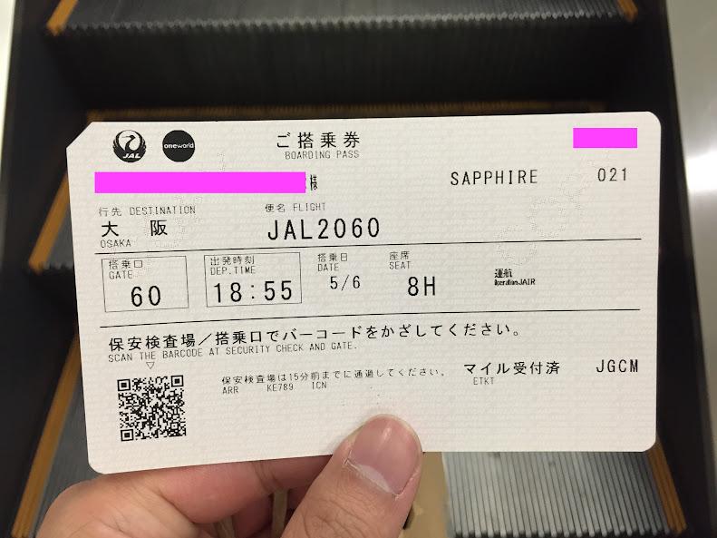 JAL航空券