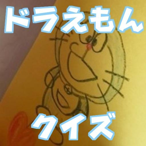 クイズ for ドラえもん どらえもん ドラエモン アニメ 漫畫 App LOGO-APP試玩