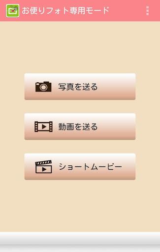 OtayoriPhotoApp(PhotoManager) 2.3.1 PC u7528 2