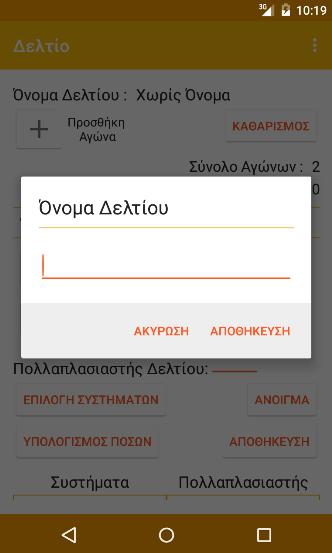 Stoixima Calc - Πάμε Στοίχημα - screenshot