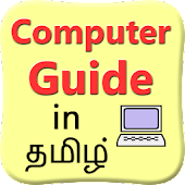 Learn Computer in Tamil