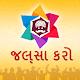 Gujarati jalsa karo for PC-Windows 7,8,10 and Mac