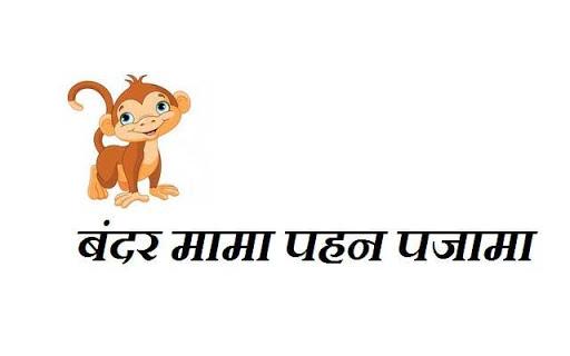 Hindi Poem Bandar Mama