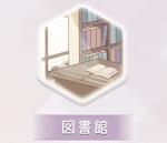 ギルド図書館
