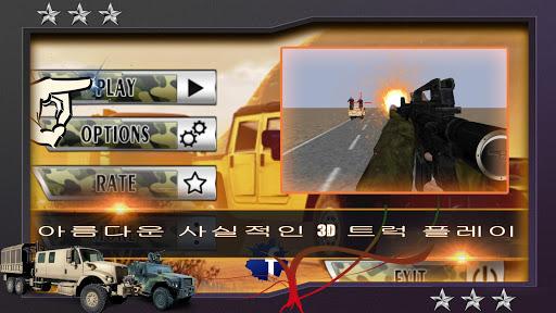 군사 트럭 슈터 공격 Army Truck Shooter