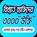 ukti bangla-বিখ্যাত ব্যাক্তিদের উক্তি 2020 icon