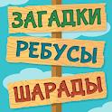 Лучшие Загадки Ребусы Шарады - Головоломки icon