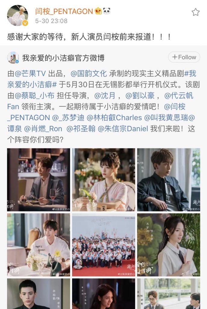 yanan weibo