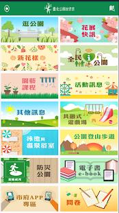 臺北公園走透透  螢幕截圖 1