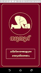 Sujood-Niskaranagal - náhled