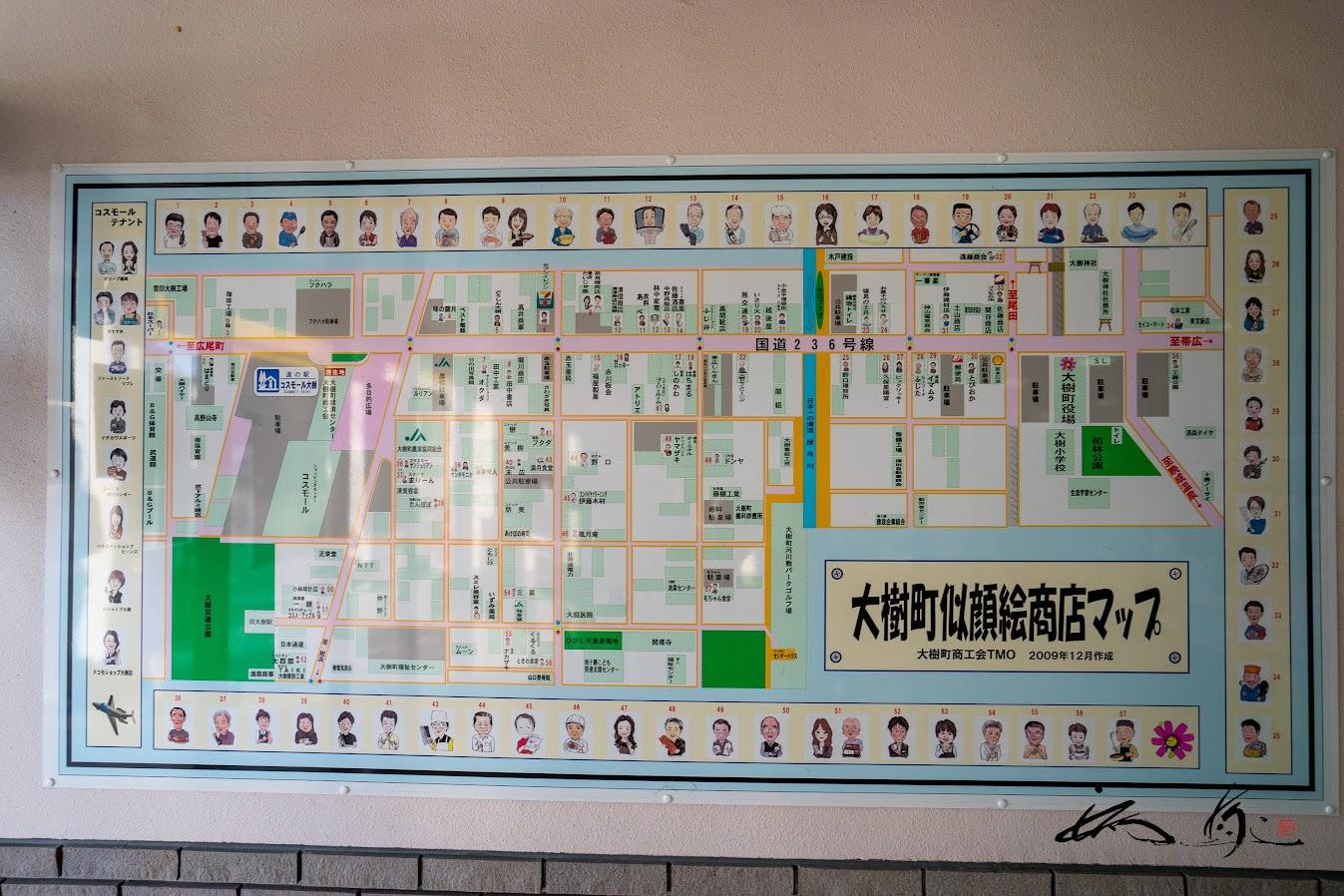 大樹町似顔絵商店マップ
