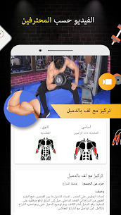 Pro Gym Workout (الجيم التدريبات واللياقة البدنية) 5