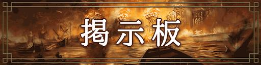 三国志大戦M_掲示板