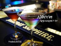 Addicition 癮 餐酒館