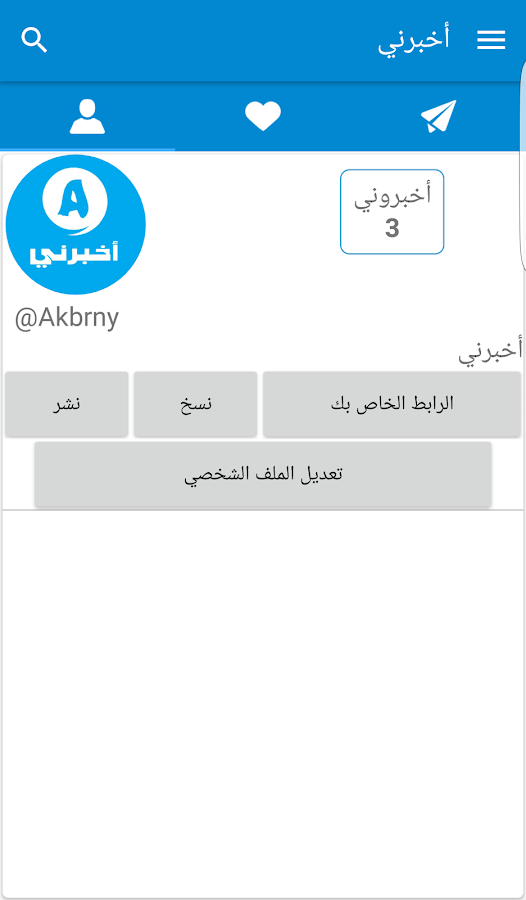 ‫أخبرني‬‎- screenshot
