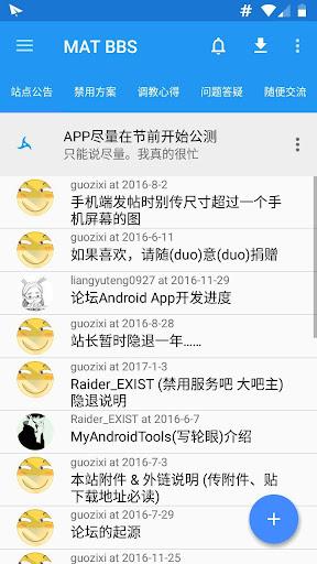 MAT BBS - 写轮眼调校论坛 screenshot