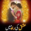 Ishq Ki Rah Main: Urdu Novel APK